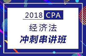 2018CPA经济法冲刺串讲班