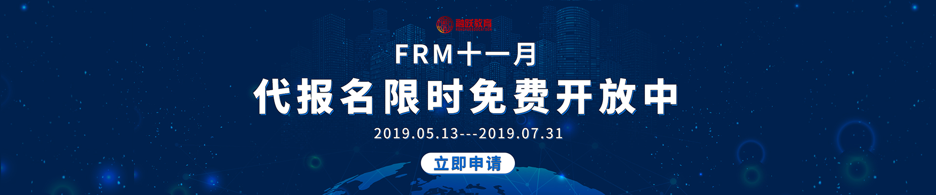 FRM代报名